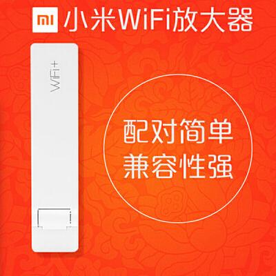 【包邮】 小米wifi信号放大器 小米wifi放大器无线信号扩大器中继器信