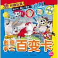 兔巴哥创意手工百变卡:妙趣玩具