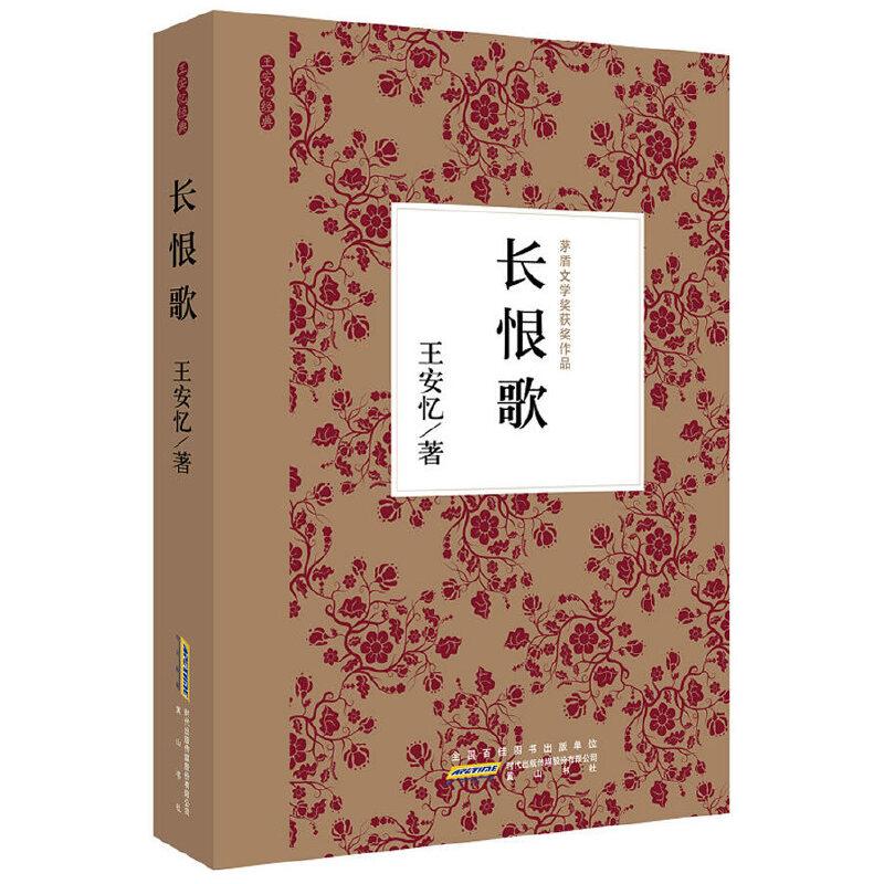 王安忆长恨歌阅读 最近值得一看的10本新书,不止读书,读书不止