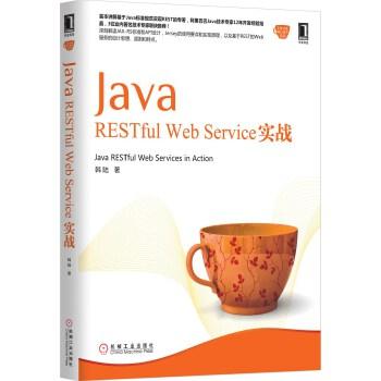 Java RESTful Web Service实战(首本讲解基于Java标准规范实现REST的专著,阿里巴巴资深Java技术专家近10年开发经验结晶,3位业内著名技术专家联袂推荐)