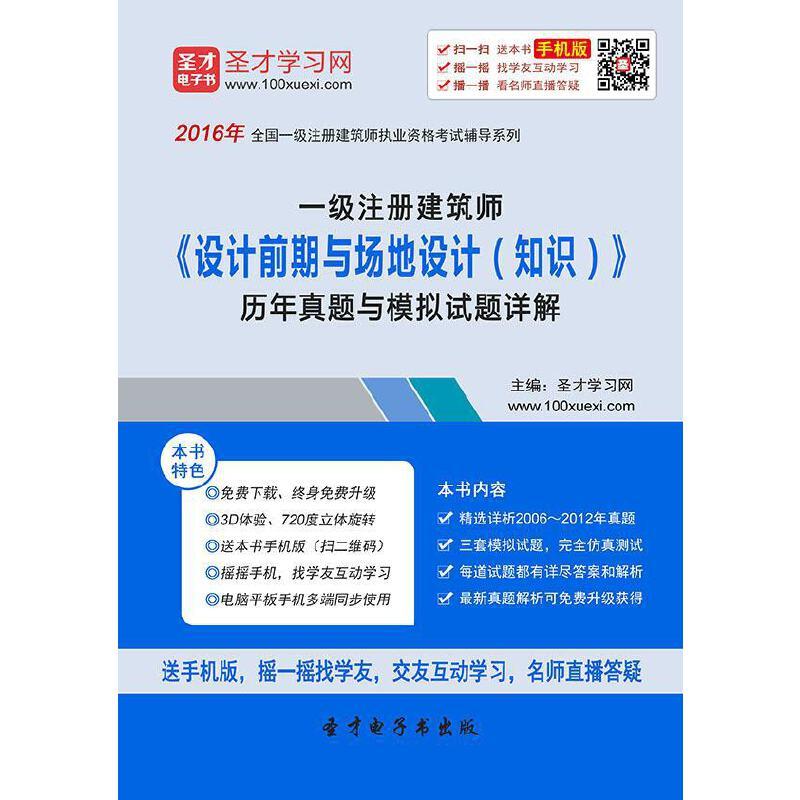 【SC圣才学习电脑软件】2017年一级注册建筑