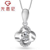 先恩尼钻石 白18K金钻石项链/吊坠 结婚订婚礼物幸福花语HFGCDZ281