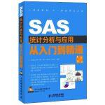 SAS统计分析与应用从入门到精通(第二版)(数据挖掘导论,与R语言并驾齐驱的实战分析详解,sas编程必备宝典!)