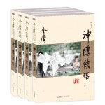 金庸作品集(朗声新修版)(09-12)-神雕侠侣(全四册)
