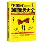中国式场面话大全―成功跨出谈话的第一步