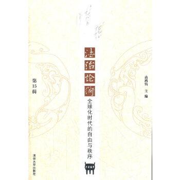 POD-清华法治论衡  第15辑 全球化时代的自由与秩序