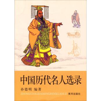 中国历代名人选录