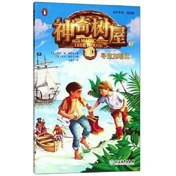 寻宝加勒比-神奇树屋-4-故事系列.基础版( 货号:755367450)