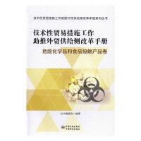 技术性贸易措施工作助推外贸供给侧改革手册:危险化学品和食品接触产品卷