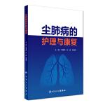 尘肺病的护理与康复