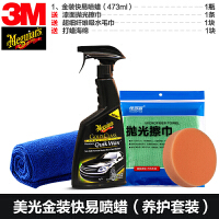3M美光 液体养护美容蜡上光喷蜡金装液蜡正品汽车车漆保养护理剂