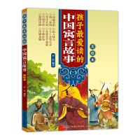 孩子最爱读的中国寓言故事(美绘本)