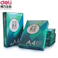 得力(deli) Z7501复印纸70克复印纸打印A4多功能办公 单包价格