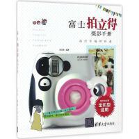 富士拍立得摄影手册 刘征鲁 编著