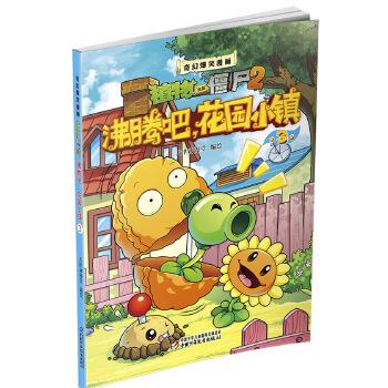 植物大战僵尸2 奇幻爆笑漫画 沸腾吧,花园小镇3