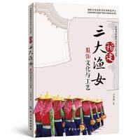 福建三大渔女服饰文化与工艺