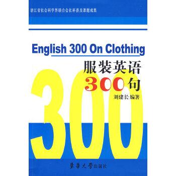 《服装英语300句(附光盘)》(刘建长.)【简介_书