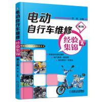 电动自行车维修经验集锦  第2版