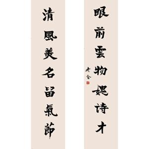老舍《书法对联》中国当代小说家、著名作家