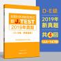 新J.TEST实用日本语检定考试2019年真题.D-E级(附赠音频)