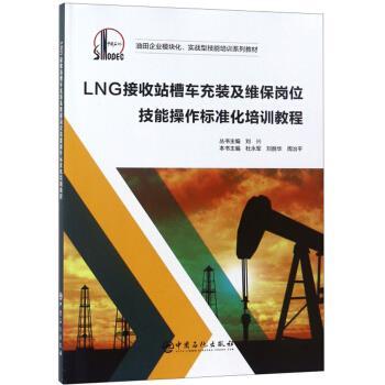 LNG接收站槽车充装及维保岗位技能操作标准化培训教程 中国石化出版社