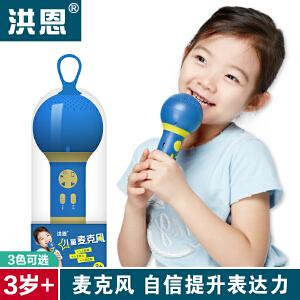 2016新品洪恩儿童麦克风全民K歌蓝牙传输app资源 蓝色 包邮
