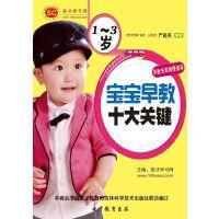 [圣才电子书]1-3岁宝宝早教十大关键