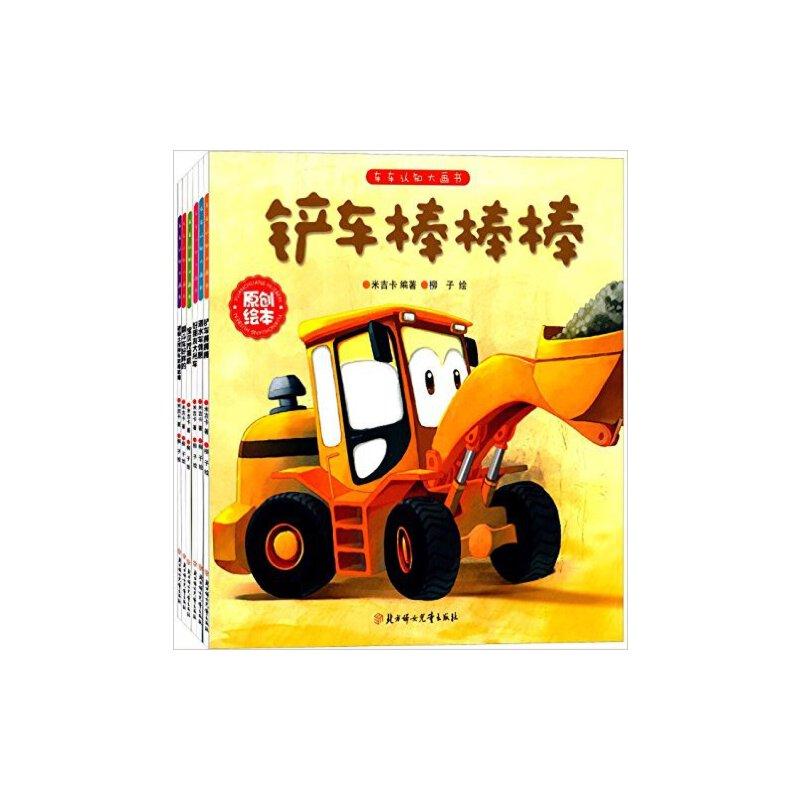 套装共6册 3-4-5-6岁儿童早教启蒙书籍故事书 幼儿园大中小班宝宝汽车