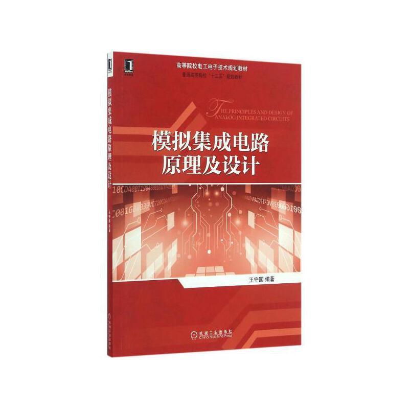 模拟集成电路原理及设计 王守国 编著 机械工业出版社
