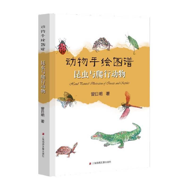 《动物手绘图谱·昆虫与爬行动物》(曾日明.)【简介