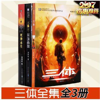 套装 1-3册 共3册 科幻小说三部曲 (三体1 三体2黑暗森林 三体3死神