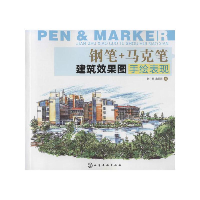《钢笔+马克笔建筑效果图手绘表现