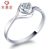 先恩尼钻石 白18k金钻戒 女款钻石戒指 订婚戒指/求婚戒指 爱慕婚戒  结婚钻戒XZJ1027附证书
