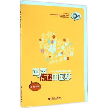 童声传递中国梦:儿童合唱歌曲精选专辑 韩瀚 编配