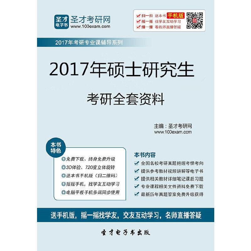 2017年哈尔滨工程大学人文社会科学学院616心