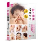 亲子瑜伽按摩图谱(图解按摩,增强宝宝体能完美方案!超详细超实用畅销版,促进头脑发育身体成长!)芝宝贝书系131