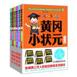 黄冈小状元学习法套装(全六册,来自黄冈的国内顶尖小学教育精华,让你的孩子领先一步。全六册,小学生6大学习能力的快乐加油站。)