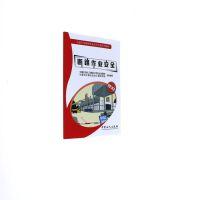 断路作业安全-口袋书( 货号:751144479)