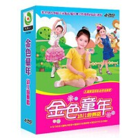 金色童年-幼儿园舞蹈4DVD
