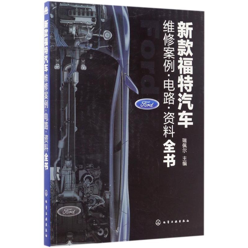 新款福特汽车维修案例.电路.资料全书 编者:瑞佩尔