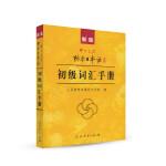 新版:中日交流标准日本语――初级词汇手册
