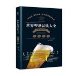 世界啤酒品饮大全
