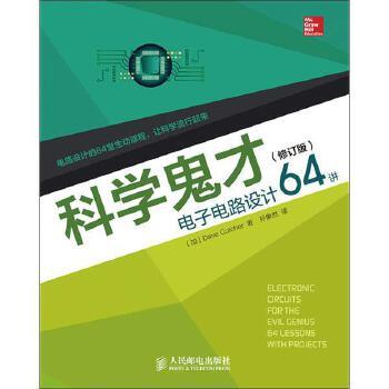 《电子电路设计64讲(修订版)