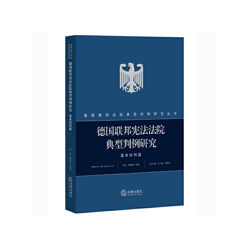 《德国联邦宪法法院典型判例研究:基本权利篇