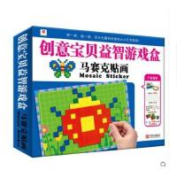 小红花 创意宝贝益智游戏盒-马赛克贴画 2-3-4-6岁幼儿开发智力的玩具儿童书籍 锻炼孩子手指的灵活性 并提高孩子的手眼协调能力