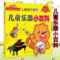 中英双语儿童乐器小百科适合3-6周岁儿童启蒙读物认识各种乐器钢琴小提琴知识儿童音乐图书籍音乐少儿科普童书作曲