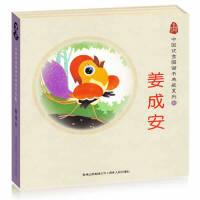 中国优秀图画书典藏系列8:姜成安(全五册)