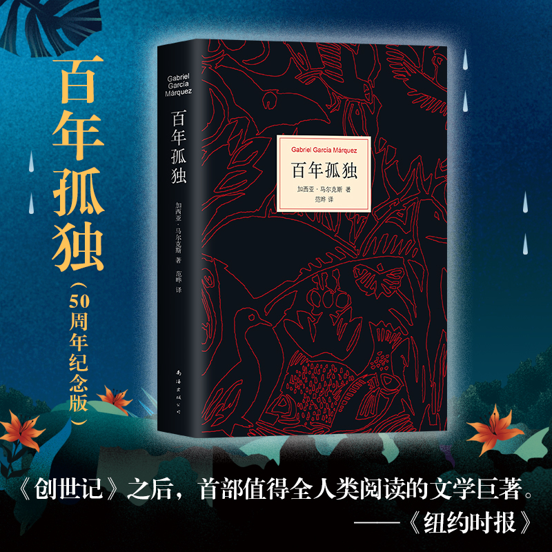 百年孤独(加西亚马尔克斯代表作,中文版首次授权!未作任何删节!)