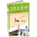 意林作文素材版合订本总第34卷(17年01期-03期)(升级版)