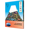 小活字世界經典圖畫書系列:富士山歌歷